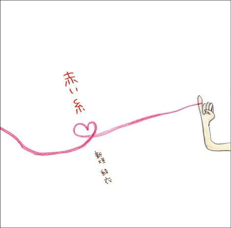 赤い糸 コブクロ에 대한 이미지 검색결과