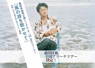 Image result for 桑田佳祐 風の詩を聞かせて
