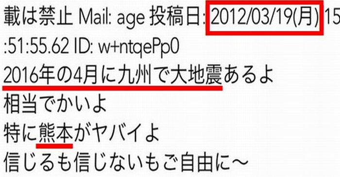 未来人が予言した熊本地震에 대한 이미지 검색결과