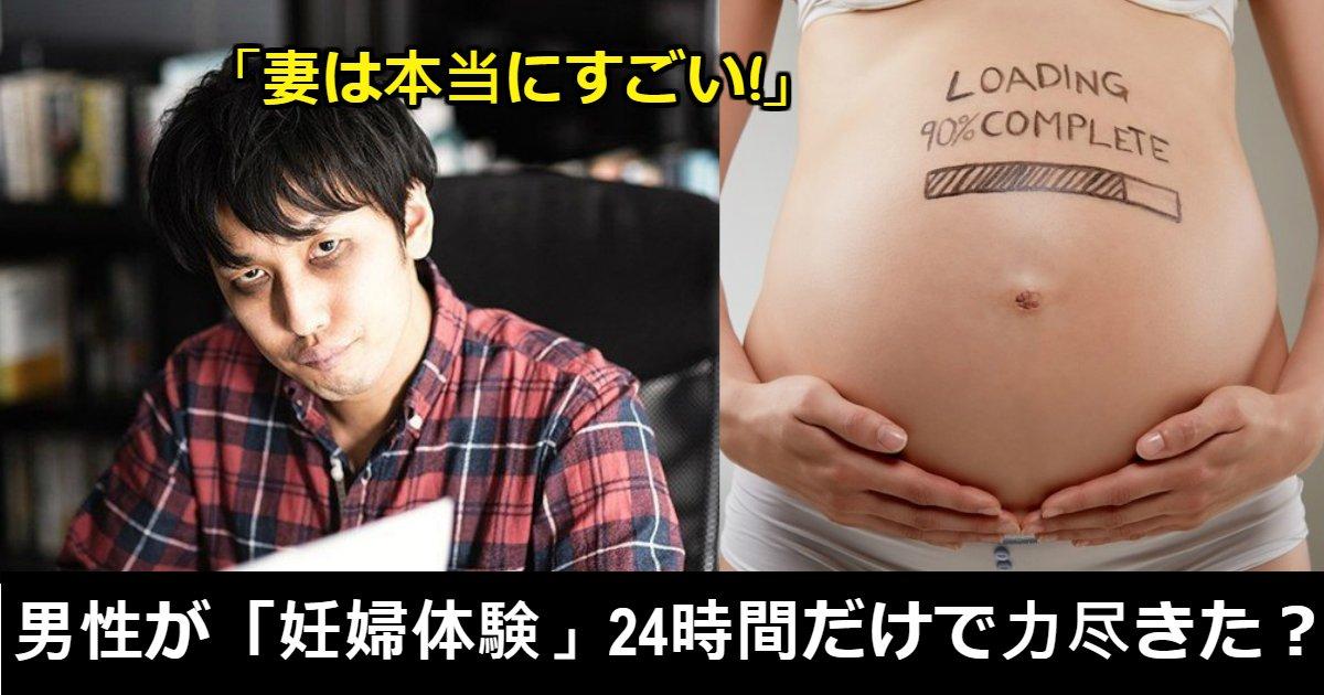 pregnant guy.jpg?resize=1200,630 - 妊娠しいる妻の痛みを一緒に感じようと24時間の「妊婦」体験で涙を流した男性(映像)