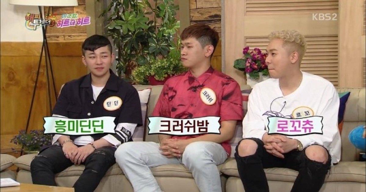 q0 - '로꼬츄, 보검복지부, 정신병재' 독특한 연예인 팬클럽명 9가지