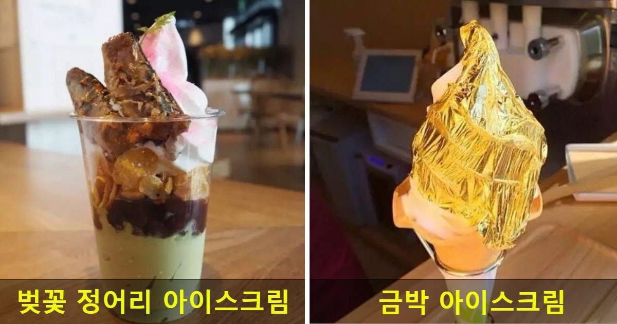 qer 1.jpg?resize=412,232 - 동공지진을 일으키는 '일본의 기괴한 아이스크림' 8가지