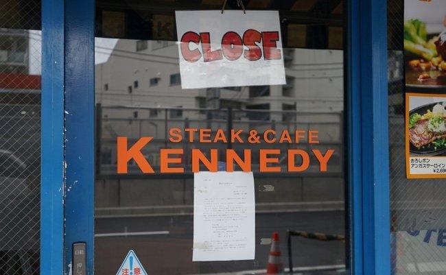 ステーキ専門のレストラン ケネディ에 대한 이미지 검색결과