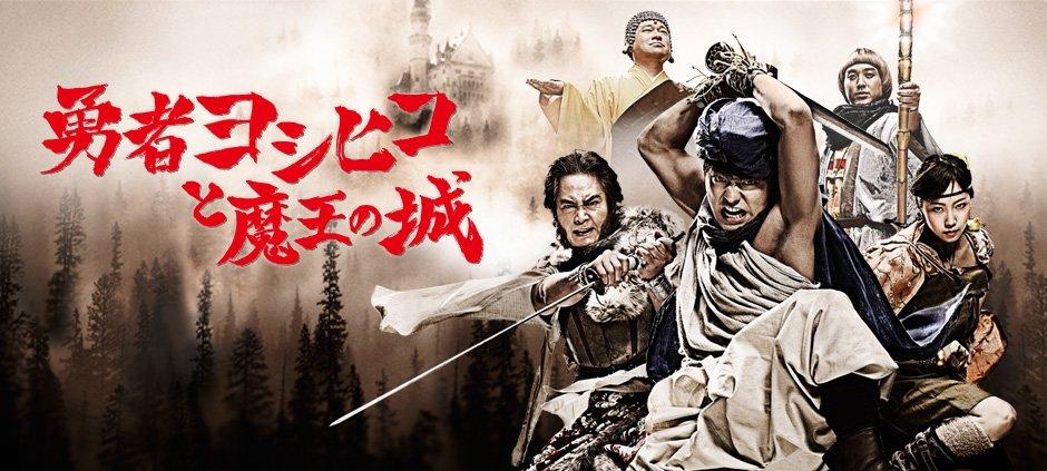recommended drama to laugh 勇者ヨシヒコと魔王の城 - とにかく笑いたい人におすすめのドラマ特集