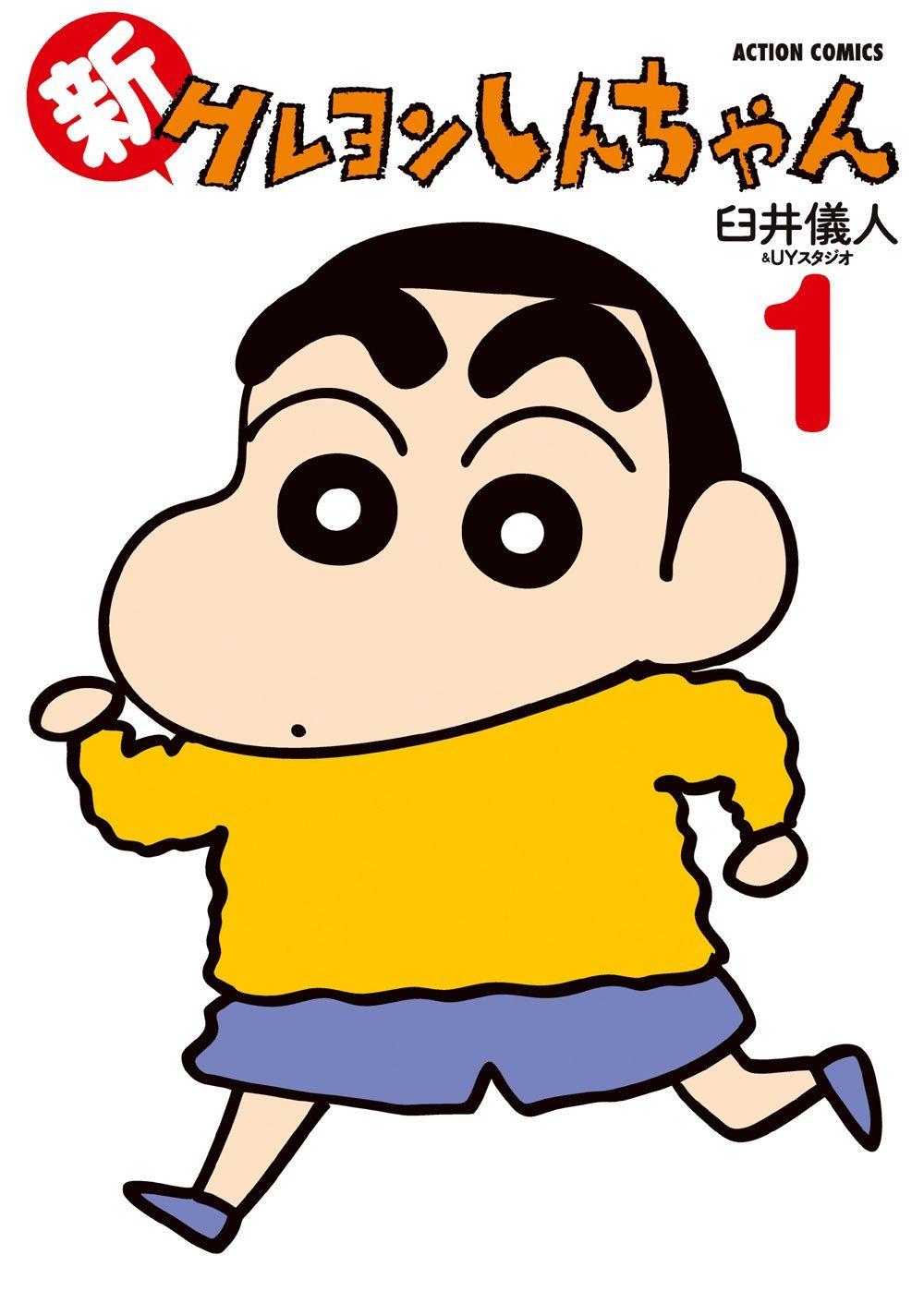 Image result for クレヨンしんちゃん マンガ