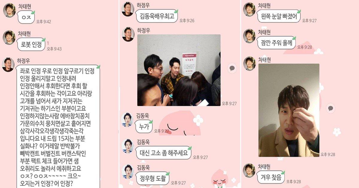 s 26.jpg?resize=1200,630 - 비글미 넘치는 '신과 함께' 배우들 실제 카톡대화
