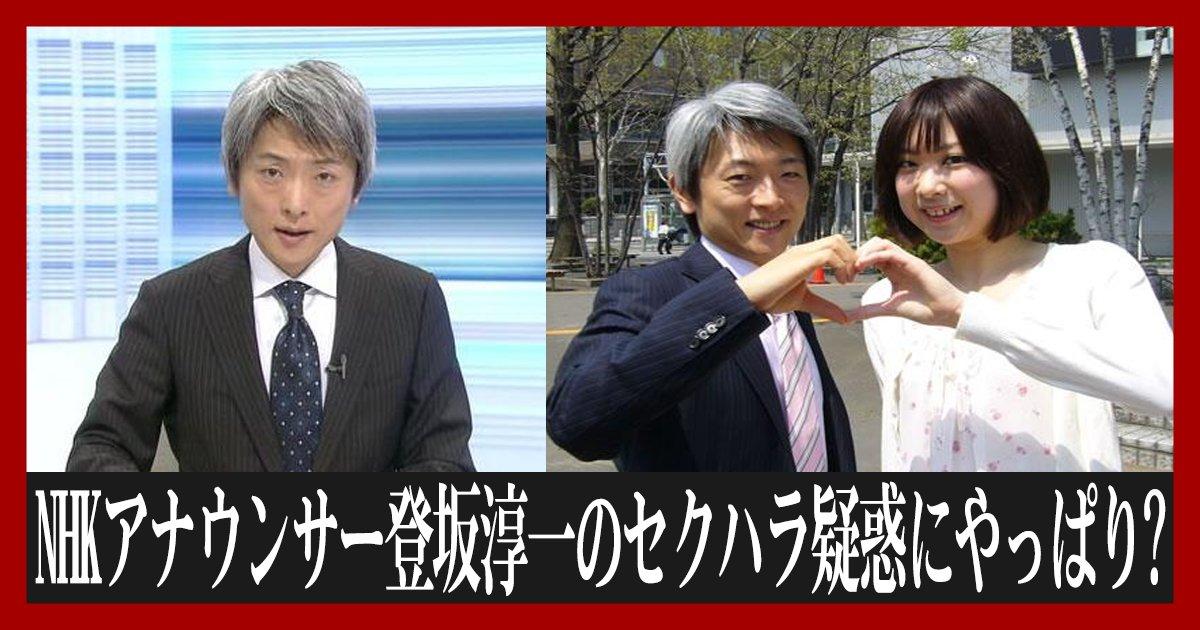 sekuhara th.png?resize=1200,630 - NHKアナウンサー登坂淳一のセクハラ疑惑にやっぱりという反応?男女問わず相談?