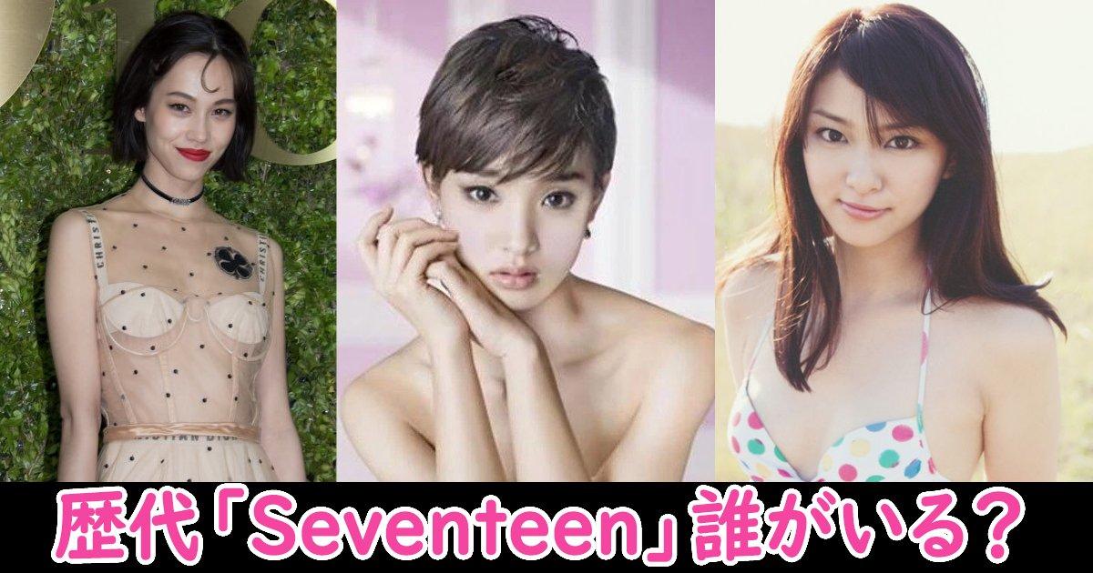 seventeen ttl.jpg?resize=1200,630 - あの女優も!?雑誌『セブンティーン』歴代モデル!