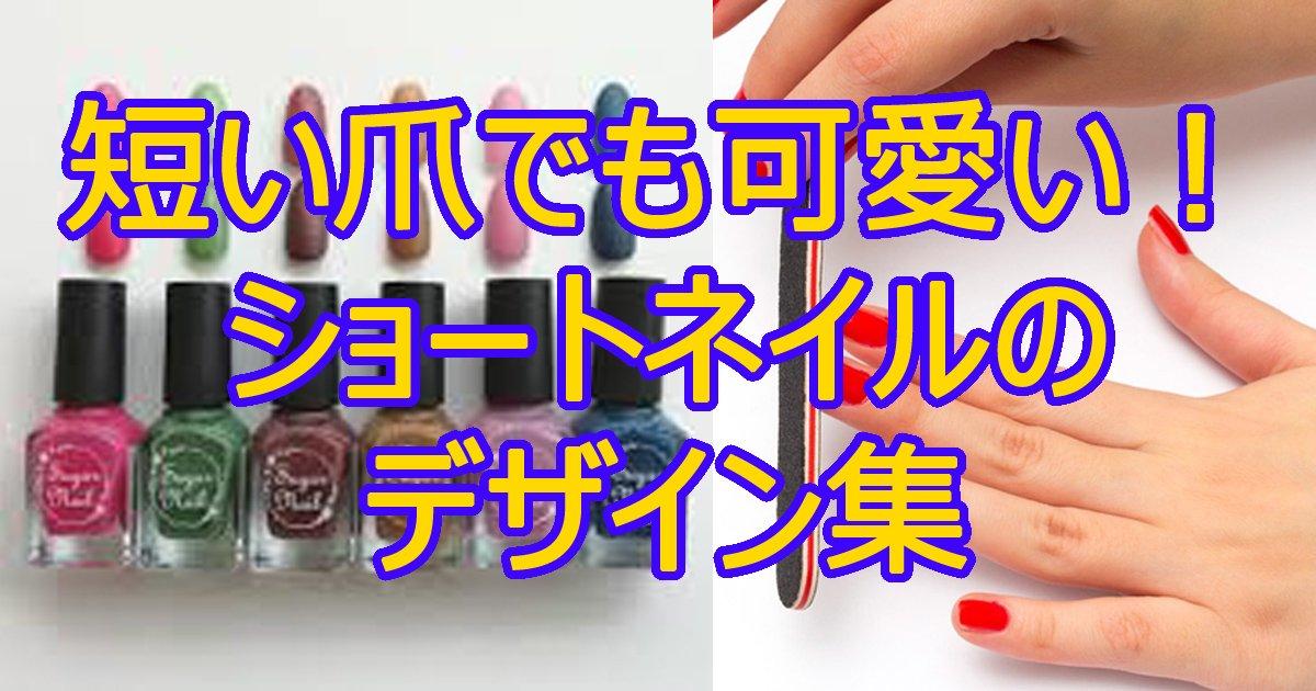 shortnail.jpg?resize=1200,630 - 短い爪でも可愛い!ショートネイルのデザイン集