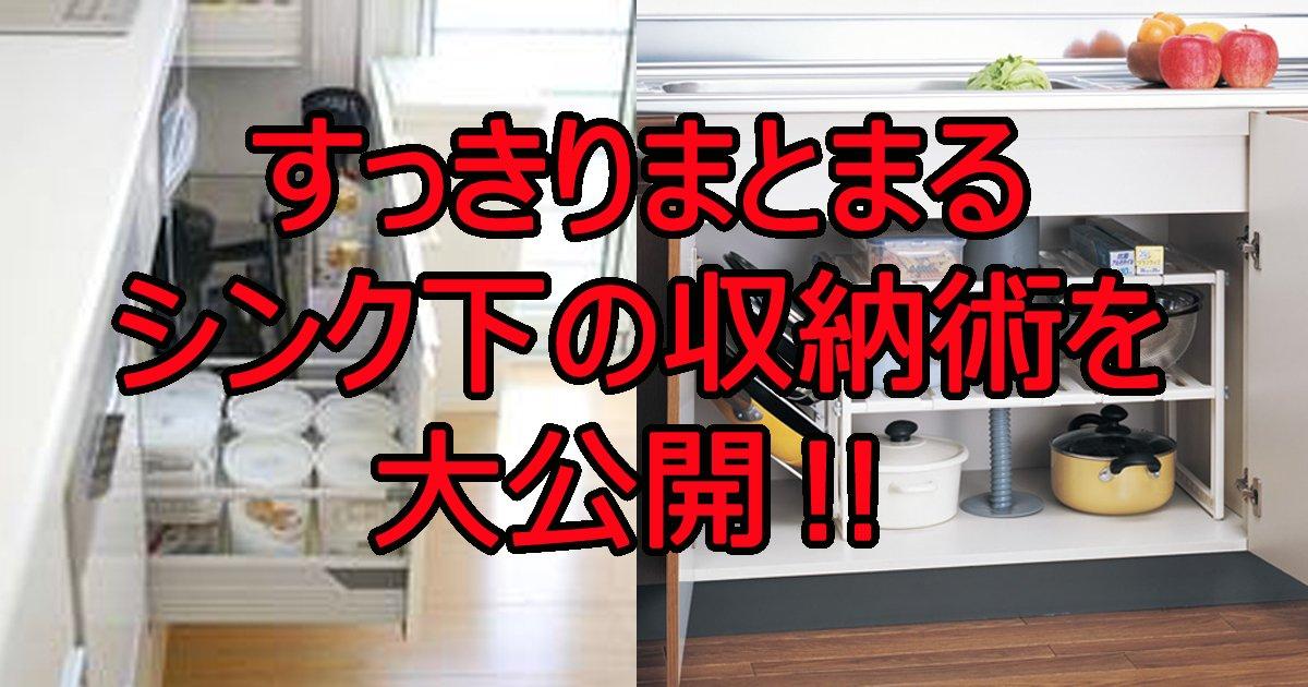 sinkshita - キッチンを使いやすく!シンク下の収納アイディアまとめ