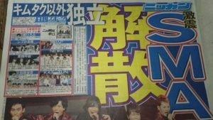 smap-kaisan-nikkan-suponichi-2