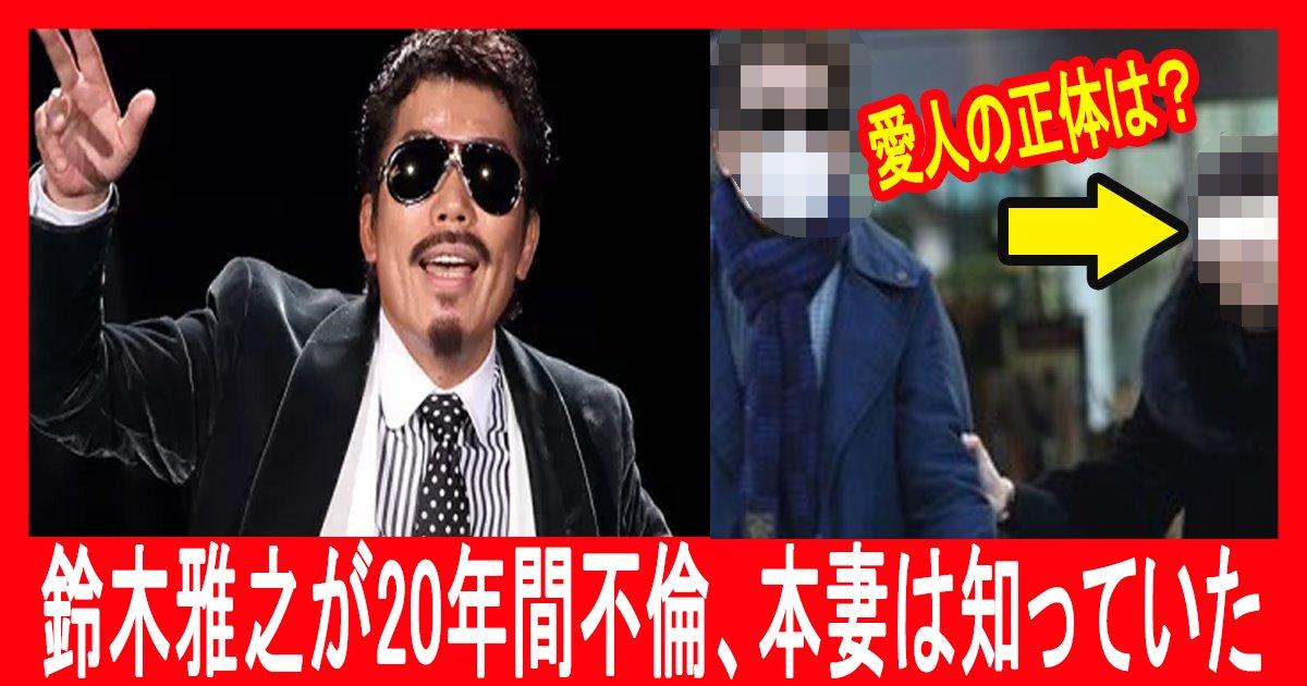 suzuki th.png?resize=1200,630 - 鈴木雅之が妻黙認の不倫を20年以上持続、相手は近いところにいた