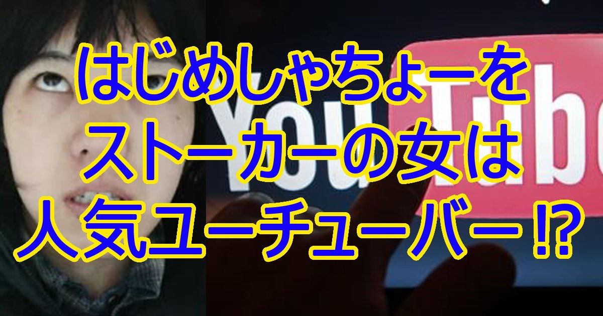 tabatahanakoyoutube.jpg?resize=1200,630 - はじめしゃちょーをストーカーの女、実は人気ユーチューバーだった⁉