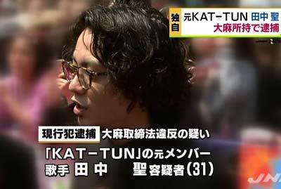 田中聖 逮捕에 대한 이미지 검색결과