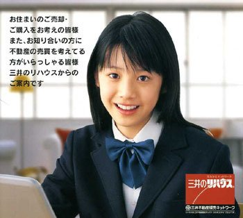Image result for リハウスガール