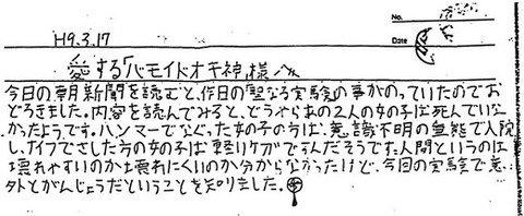 酒鬼薔薇聖斗,에 대한 이미지 검색결과