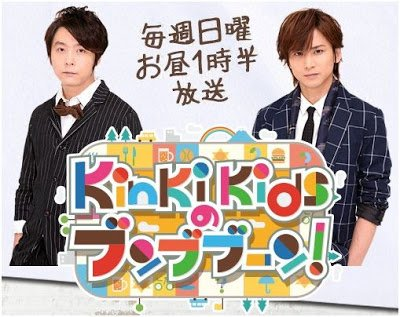 Image result for KinKi Kidsのブンブブーン!