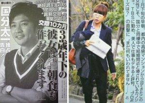 tokio kokubun taichi marriage coverage kosihara2 - TOKIO国分太一の結婚報道についてまとめました