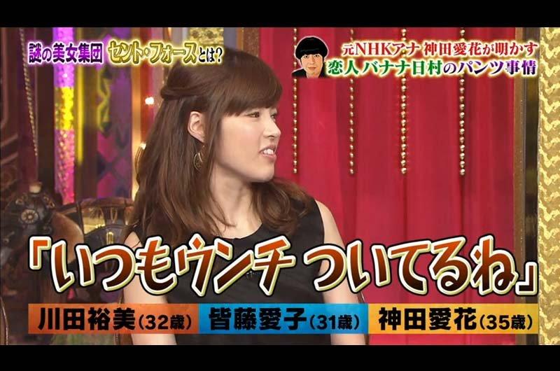 tokyo torisetsu img 184 03 - バナナマン日村の彼女・神田愛花が色々とぶっ飛んでいると話題に