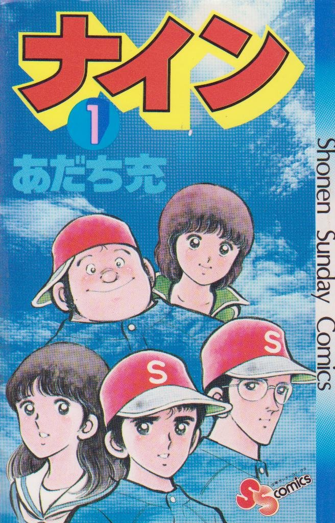 Image result for あだち充 ナイン