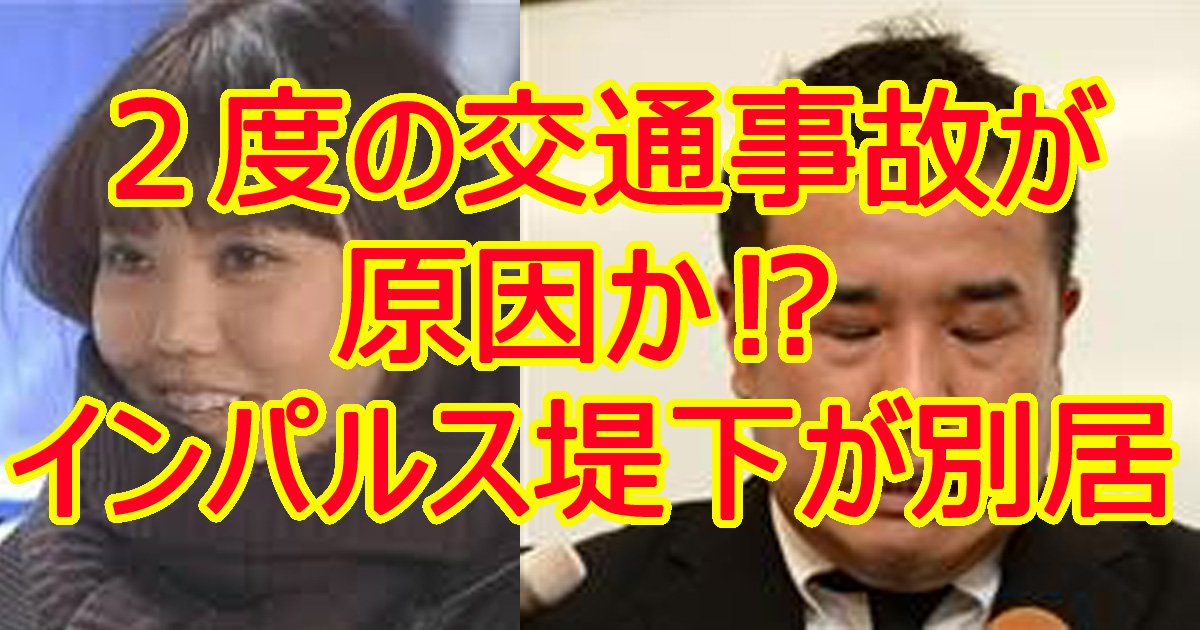 tsutsumishitabekkyo.jpg?resize=1200,630 - 2度の交通事故が原因か⁉インパルス堤下が別居