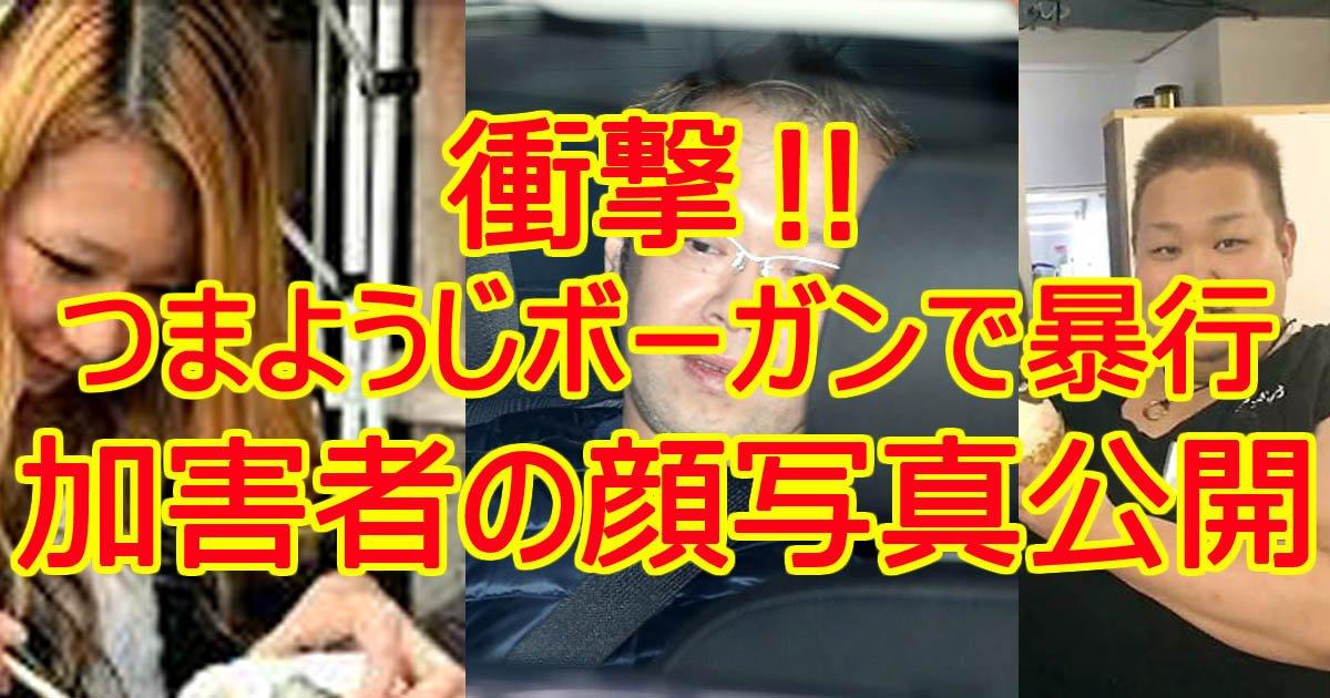 tumayozi.jpg?resize=1200,630 - 【画像あり】 つまようじボーガン暴行事件!被害者の顔写真公開