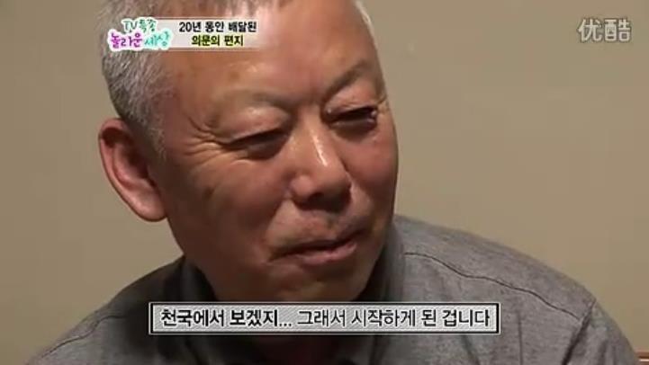 MBC 'TV특종!놀라운 세상'