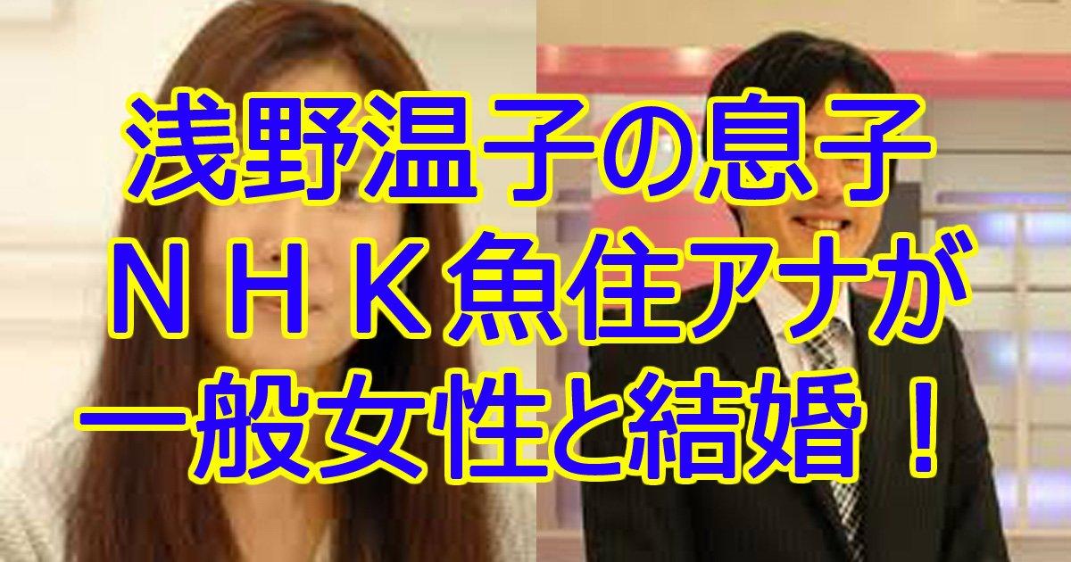 uozumiyuuana.jpg?resize=1200,630 - 浅野温子の息子・NHK魚住アナが一般女性と結婚!