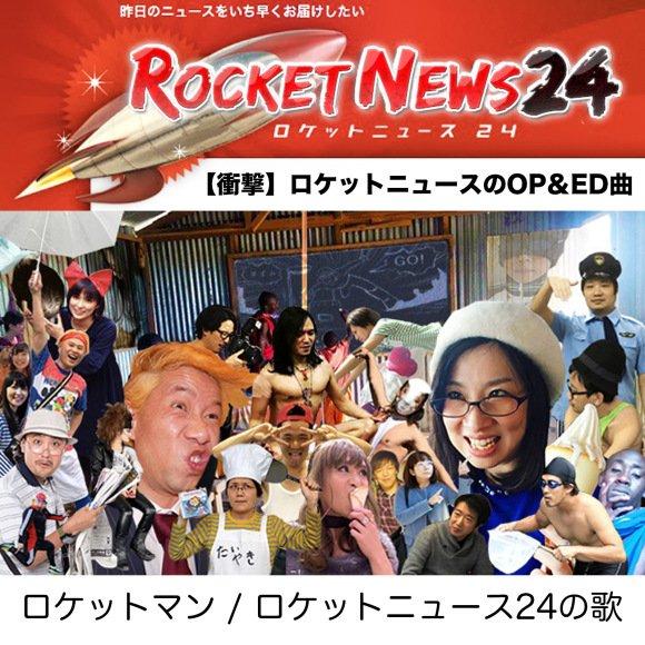 ロケットニュース24에 대한 이미지 검색결과