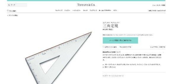 ロケットニュース24 高級ブランドの三角定規에 대한 이미지 검색결과