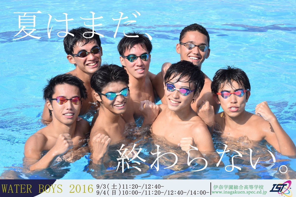 Image result for ウォーターボーイズ