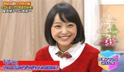 金田朋子,結婚에 대한 이미지 검색결과