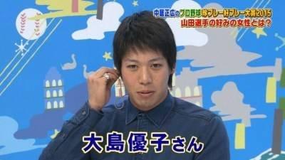 Image result for 山田哲人 大島優子