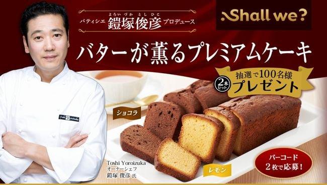 鎧塚 ケーキ에 대한 이미지 검색결과