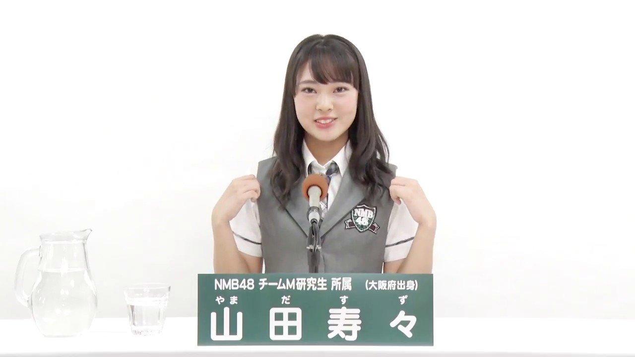 Image result for 山田寿々