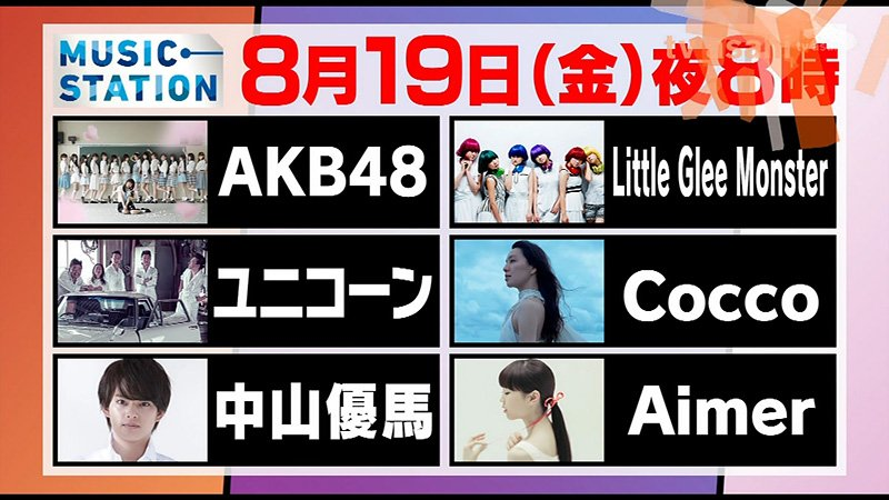 Image result for mステ 2016年の8月19日