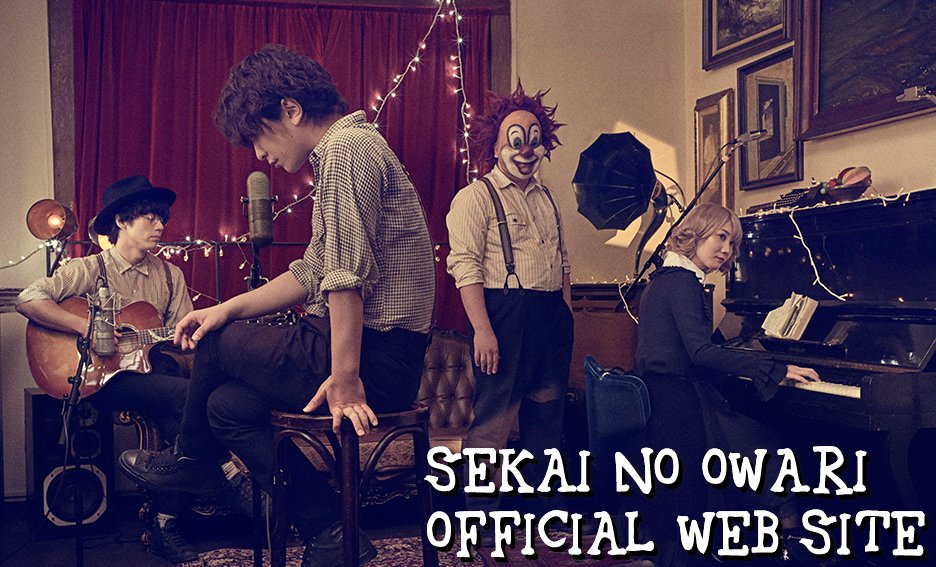 what kind of clowns face ArtistPhoto new 1706 - sekainoowariのピエロの素顔ってどんなの!?