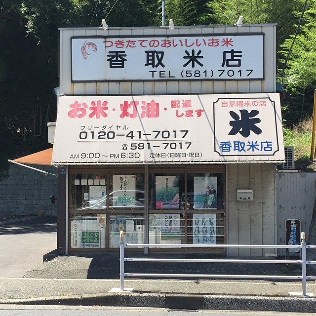 香取慎吾 香取米店에 대한 이미지 검색결과