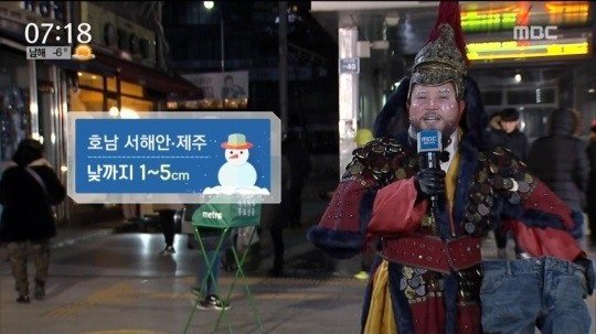 why did you come out of there and mbc news emerged as a weather caster 20180112090448 aa - '형이 왜 거기서 나와?' MBC 뉴스 기상캐스터로 깜짝 등장한 조세호 (영상)