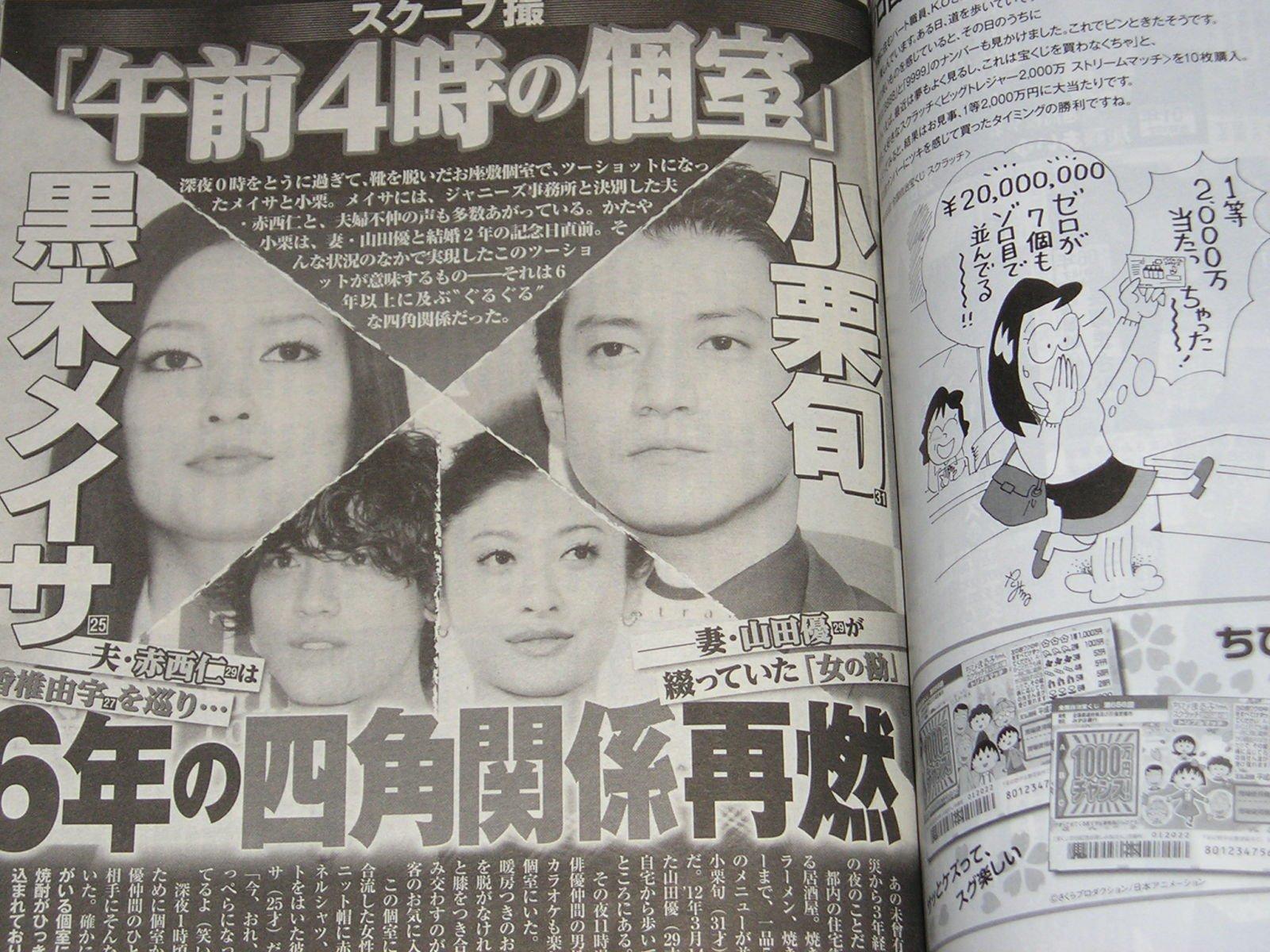 小栗旬 浮気 週刊誌에 대한 이미지 검색결과