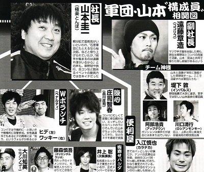 yamamoto keiichi restart entertainment gundanyamamoto130922 - 芸能界で再起を目指す山本圭壱!極楽とんぼでの活動は!?現在の活動を見てみよう