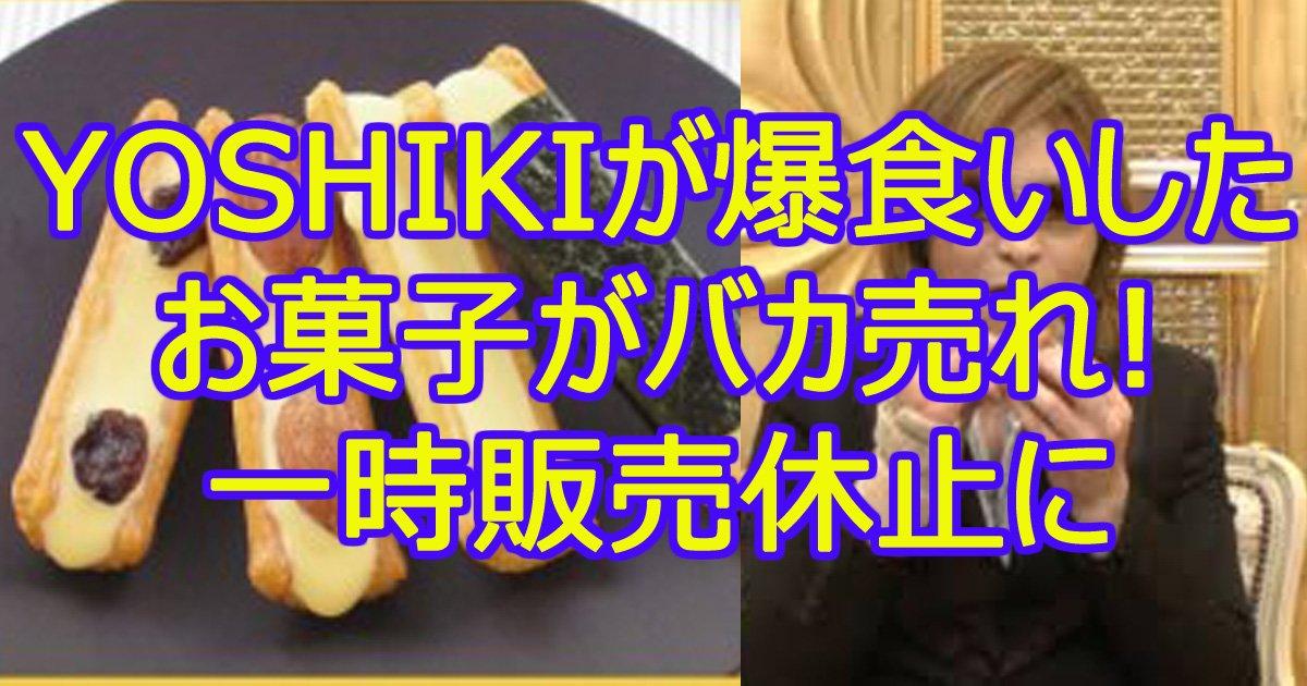 yoshikiakebono.jpg?resize=1200,630 - YOSHIKIが爆食いしたお菓子がバカ売れ!一時販売休止に