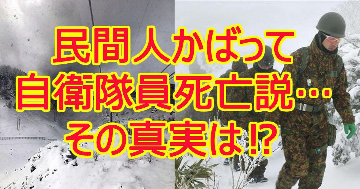 zieitaishibou.jpg?resize=1200,630 - 草津白根山噴火で民間人守り自衛隊員死亡…真実は?