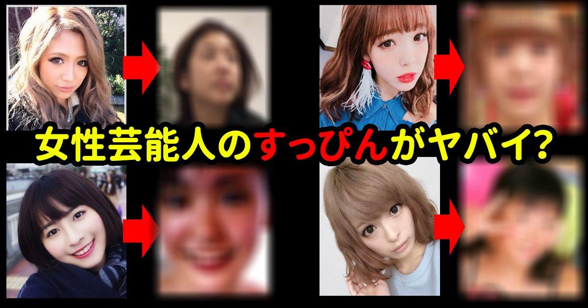 zyosei supin ttl.jpg?resize=1200,630 - 【やばい!?】女性芸能人のすっぴん、集めてみました!