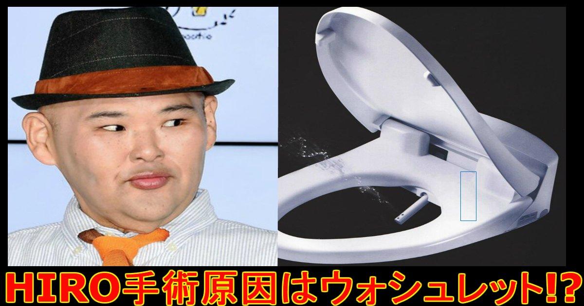 1 102.jpg?resize=1200,630 - 安田大サーカスHIRO『ウォシュレット』が原因で手術!?
