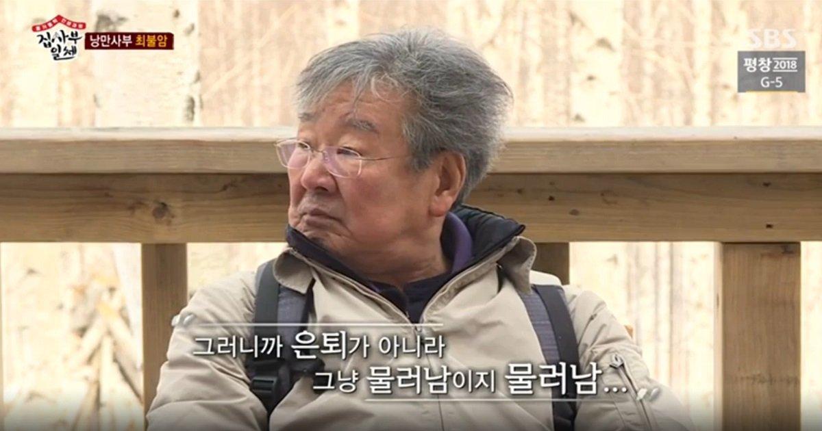 1 103 - '국민배우' 최불암이 연기를 그만둔 이유(영상)
