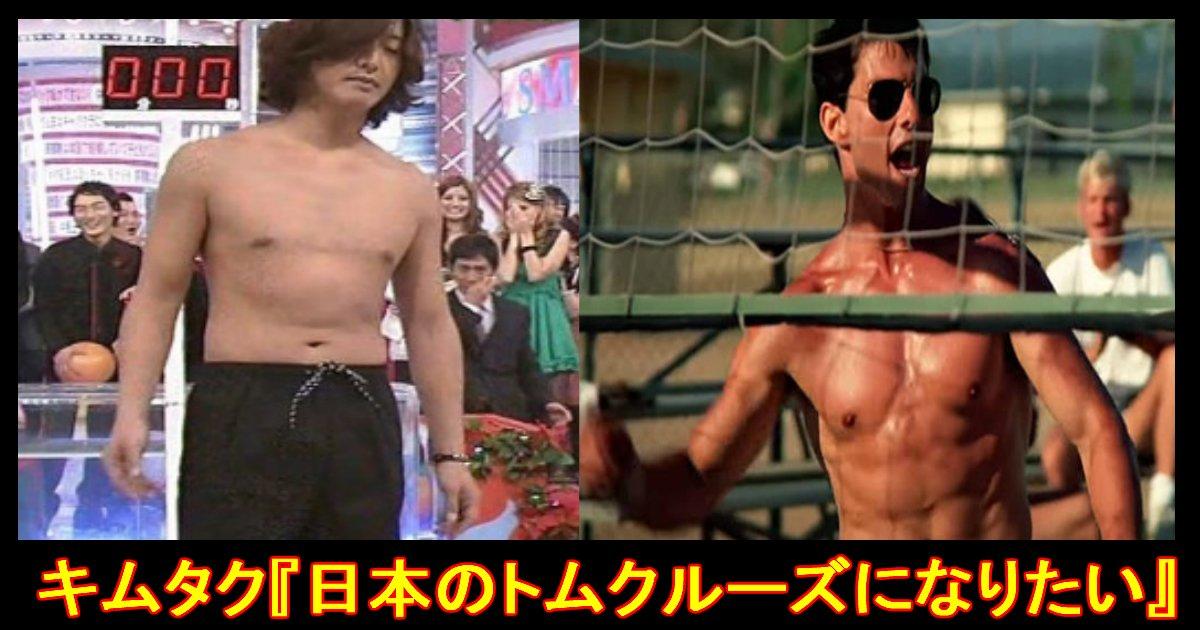 1 20 - 中年太り気味のキムタク『日本のトム・クルーズになりたい』