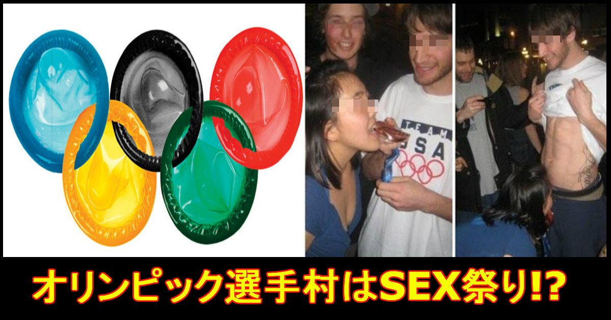 "1 268.jpg?resize=648,365 - 平昌オリンピックも・・・実は裏では""セックス祭り""!?"
