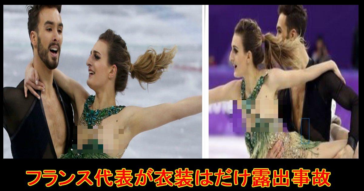 1 366 - 【フィギュアスケート】フランス代表が衣装はだけ乳首露出事故・・