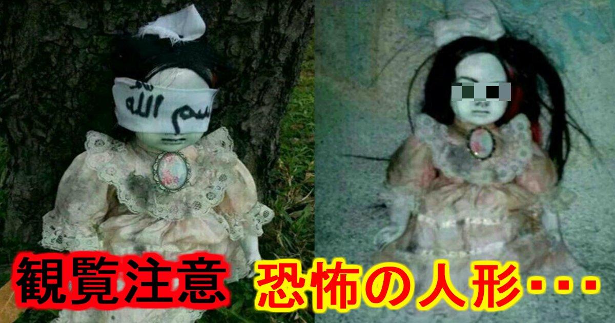 1 413 - 【観覧注意】自己責任で見てください。恐怖の人形・・・